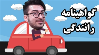 گواهینامه رانندگی به انگلیسی چی میشه؟!