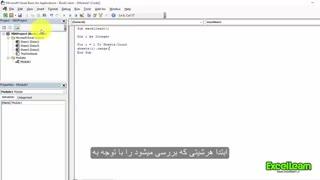 فیلتر کردن یک مقدار در چندین Sheet اکسل (ماکرونویسی)