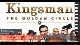 موسیقی متن فیلم کینگزمن: محفل طلایی قطعه ای از یوهان اشتراوس (پسر)