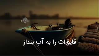 قایق ات را به آب بینداز