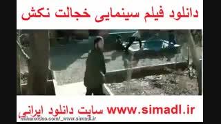 خجالت نکش | یا خجالت بکش | فیلم قشنگ کمدی ایرانی جدید
