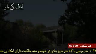 باغ ویلا در شهریار کد 508 املاک تاجیک
