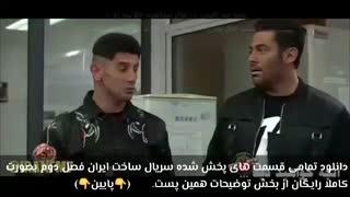دانلود ساخت ایران 2 رایگان