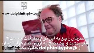 مسابقه هفتگی سایت دلفین آیتی