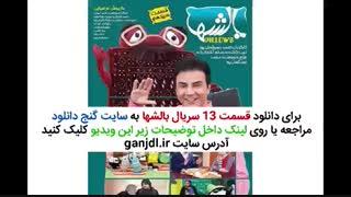 دانلود سریال بالشها قسمت سیزدهم 13