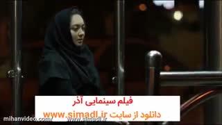 فیلم سینمایی آذر [niki karimi]