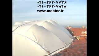 سقف خیمه ای - سقف ثابت  - سقف پلی استر با روکش pvc در شرکت غشا 02126207828