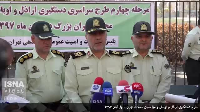 دستگیری اراذل و اوباش و مزاحمین محلات تهران