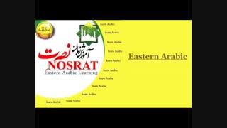 اموزش زبان عربی سطح ۱ درس۲
