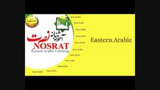 اموزش زبان عربی سطح۱ درس۳