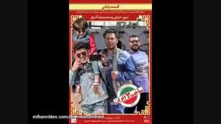 دانلود (سریال)(کامل) ساخت ایران 2 قسمت 22-نماشا