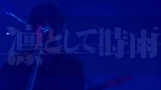 UNRAVEL...♥♡اجرای زنده ی اوپنینگ توکیو غول♡♥
