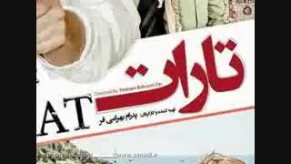 فیلم تارات کامل  | با سیما دانلود همراه باشید | www.simadl.ir