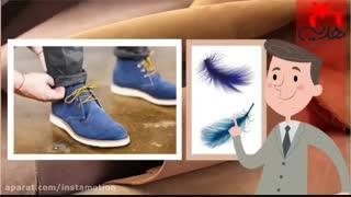 آشنایی با انواع چرم برای کفش