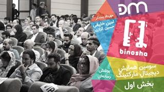 ویژه برنامه اول سومین کنفرانس دیجیتال مارکتینگ