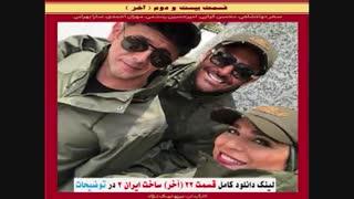 قسمت 22 ساخت ایران 2 ( سریال ساخت ایران 2 قسمت آخر ) بیست و دوم ۲۲ - نماشا