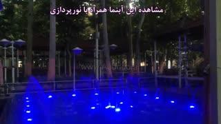 آبنمای رستوران ارم شاندیز مشهد www.Abonoor.ir