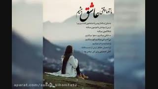 آهنگ دل دیوونه از سعید بی همتا