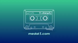 رادیو مدال (۶۰): عزل فتاحی، حمله کریمی به تاج، دعوای رحمتی و خسرو