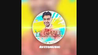 آهنگ جدید محمد استقامت یه قلب
