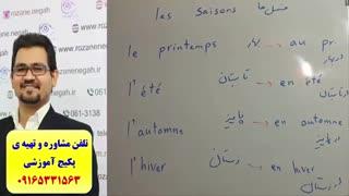 آموزش مکالمه زبان فرانسه -آمادگی جهت آزمون TEF و آزمون TCF