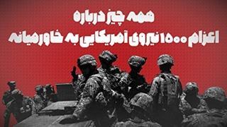 جزئیات اعزام 1500 نیروی آمریکایی به خاورمیانه