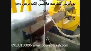 برش Cnc - برش واترجت اصفهان