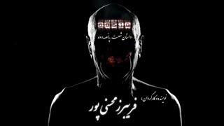 رمان جنگی شصت پانصده و ده به نویسندگی  فریبرز محسنی پور