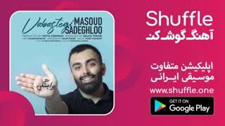 آهنگ جدید مسعود صادقلو به نام وابستگی