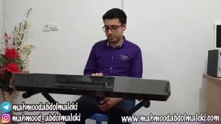 آموزش صداسازی - آموزش آواز - قسمت ۱۴ - ویبره در آواز چیست؟ - محمود عبدالملکی - آموزش خوانندگی
