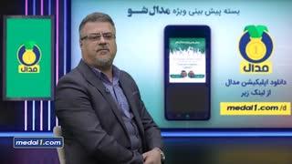 نظری: قلعهنویی استقلال را قهرمان میکند/ جعبه داغ مدالشو