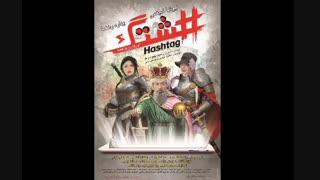 دانلود فیلم هشتگ (کامل) | فیلم هشتگ بدون سانسور