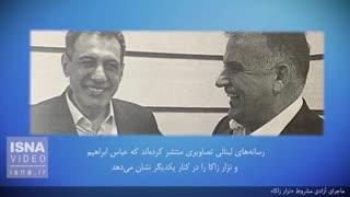 ماجرای آزادی یک تبعه لبنانی - آمریکایی