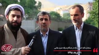 سخنان دکتر احمدی نژاد پس از بدرقه مهندس مشایی و حمید بقایی تا زندان اوین