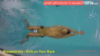 در 3 هفته شنا گر ماهر شوید