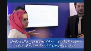 حضور دکتر اعظم السادات مهدوی در کنگره جامعه جراحان ایران