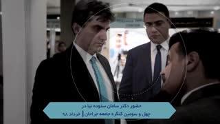 حضور دکتر سامان ستوده نیا در کنگره جراحان ایران
