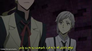 انیمه سگ های ولگرد بانگو قسمت نهم فصل سوم با زیرنویس فارسی