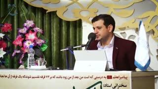 سخنرانی استاد رائفی پور - جنود عقل و جهل - جلسه 22 - 1398.02.27