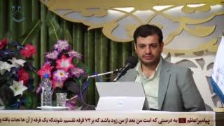 سخنرانی رائفی پور - جنود عقل و جهل - جلسه 24 - 1398.02.29
