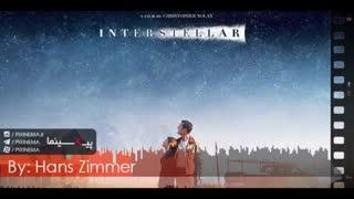 موسیقی متن فیلم میانستارهای اثر هنس زیمر (Interstellar)