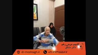 درمان زخم های دیابتی در کلینیک درمان زخم دکتر مشتاق