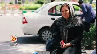 یه سوال رو تو بالاشهر و پایینشهر تهران پرسیدیم...