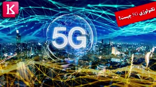 تکنولوژی 5G چیست؟