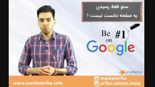 سئو فقط رساندن کلمات به صفحه نخست گوگل نیست !
