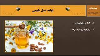 فواید عسل طبیعی