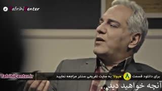 سریال هیولا قسمت 8 (ایرانی) | دانلود قسمت هشتم هیولا (رایگان)