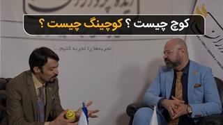 گفتگو مهدی دادفر با فرخ دیبا در حوزه کوچ و کوچینگ