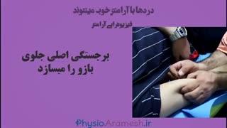 فیزیوتراپی درد جلو بازوی بدنسازان