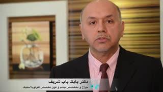 دکتر باب شریف / اندوتایم